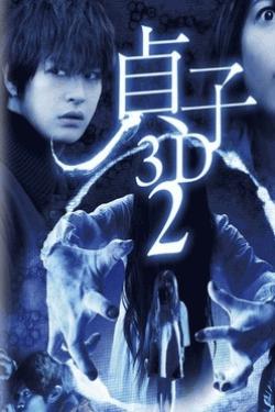 [3D&2D Blu-ray] 貞子 2