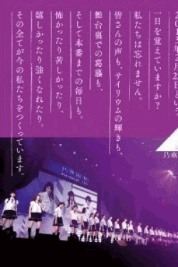 [DVD] 乃木坂46 1ST YEAR BIRTHDAY LIVE 2013.2.22 MAKUHARI MESSE