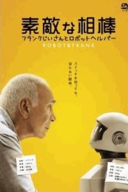 [DVD] 素敵な相棒 フランクじいさんとロボットヘルパー