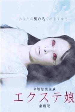 [DVD] エクステ娘 劇場版