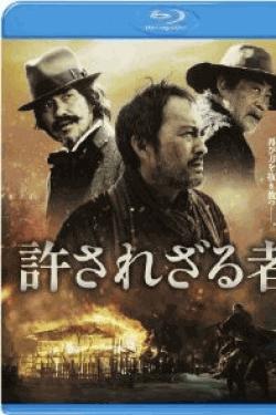 [Blu-ray] 許されざる者