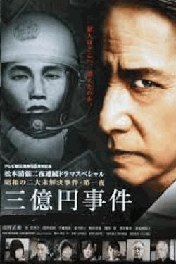 [DVD] 昭和の二大未解決事件・第一夜 三億円事件