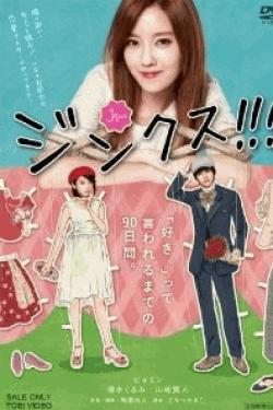 [DVD] ジンクス!!!