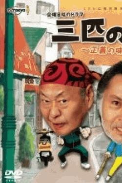 [DVD] 三匹のおっさん ~正義の味方、見参!!~