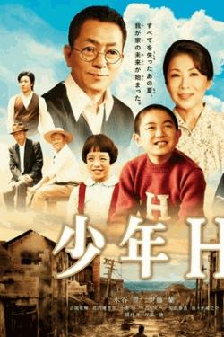 [Blu-ray] 少年H