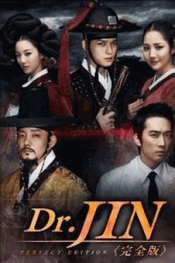 [DVD] Dr.JIN DVD-BOX 1+2