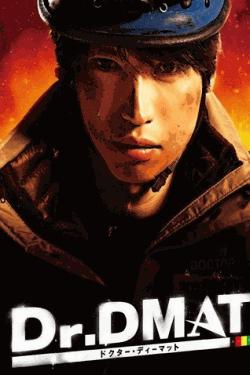 [DVD] Dr.DMAT