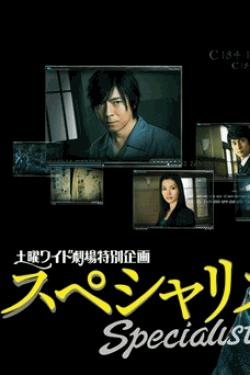 [DVD] ドラマスペシャル「スペシャリスト」2