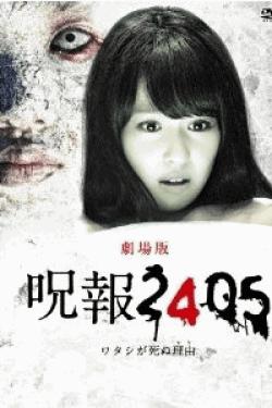 [DVD] 劇場版 呪報2405 ワタシが死ぬ理由