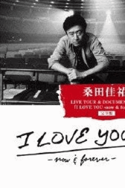 [Blu-ray] 桑田佳祐 LIVE TOUR & DOCUMENT FILM「I LOVE YOU -now & forever-」 特典