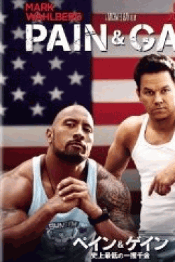[DVD] ペイン&ゲイン 史上最低の一攫千金