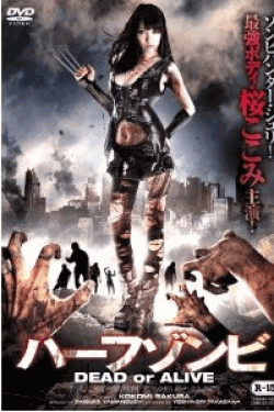 [DVD] ハーフゾンビ DEAD or ALIVE