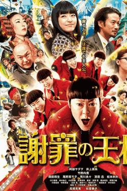 [DVD] 謝罪の王様