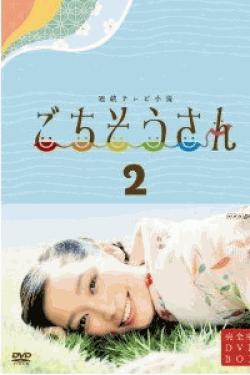 [DVD] ごちそうさん 後編