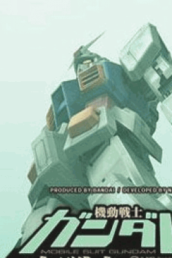 [Blu-ray] 機動戦士ガンダム0079 VOL.1
