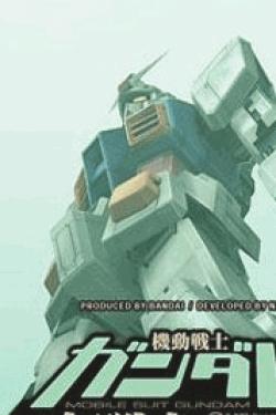 [Blu-ray] 機動戦士ガンダム0079 VOL.2