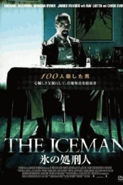 [DVD] THE ICEMAN 氷の処刑人