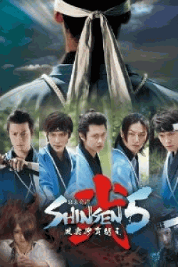 [DVD] 幕末奇譚 SHINSEN5 弐 ~風雲伊賀越え~