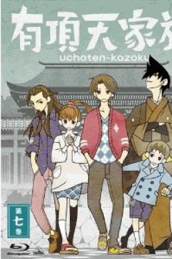 [Blu-ray] 有頂天家族 (The Eccentric Family) 第七巻 (vol.7) (最終巻)