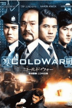 [DVD] コールド・ウォー 香港警察 二つの正義