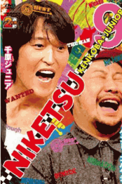[DVD] にけつッ!!9