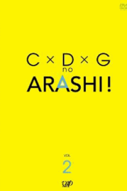 [DVD]C×D×G no ARASHI! Vol.2