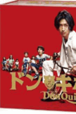 [DVD]ドン・キホーテ DVD BOX