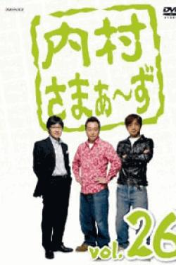 [DVD]内村さまぁ~ず vol.26-28