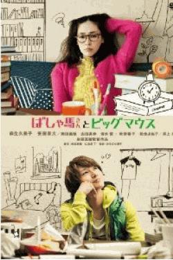 [DVD] ばしゃ馬さんとビッグマウス