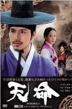 [DVD] 天命 DVD-BOX 1+2