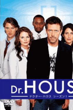 Dr. HOUSE ドクター・ハウス シーズン1
