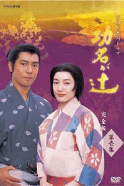 NHK大河ドラマ 功名が辻 第壱集