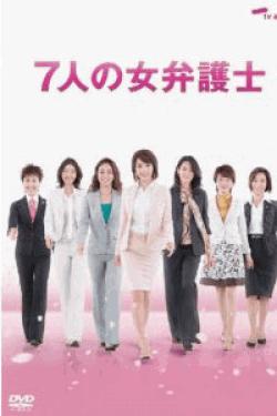 7人の女弁護士 2