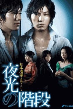 松本清張生誕100年スペシャル 夜光の階段 DVD-BOX