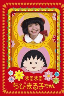 まるまるちびまる子ちゃん DVD-BOX完全版