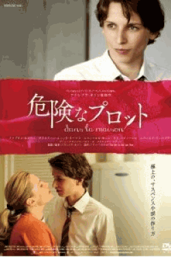 [DVD] 危険なプロット