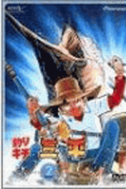 釣りキチ三平 DVD-BOX 2