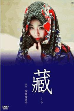 「藏」 NHK金曜時代劇