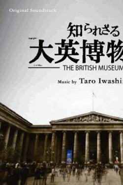 [DVD] NHKスペシャル 知られざる大英博物館