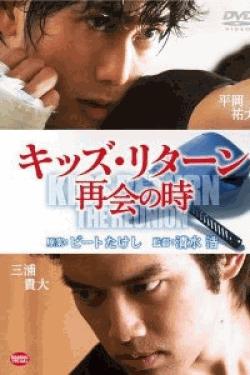 [DVD] キッズ・リターン 再会の時