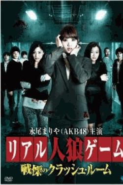 [DVD] リアル人狼ゲーム~戦慄のクラッシュルーム