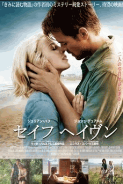[DVD] セイフ ヘイヴン