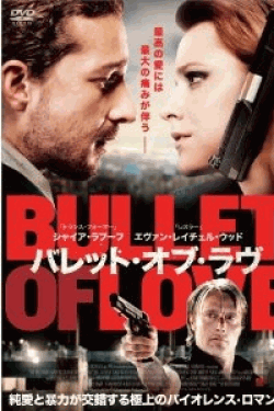 [DVD] バレット・オブ・ラヴ