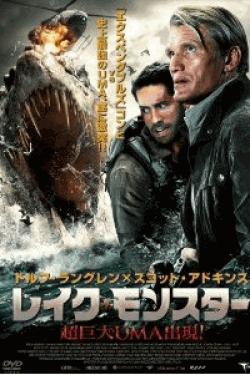 [DVD] レイク・モンスター 超巨大UMA出現!