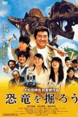 [DVD] 恐竜を掘ろう