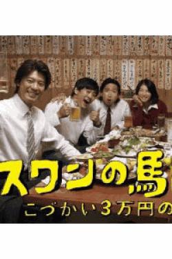 スワンの馬鹿!~こづかい3万円の恋~