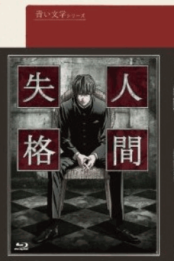 [Blu-ray] 青い文学シリーズ 人間失格 第1巻