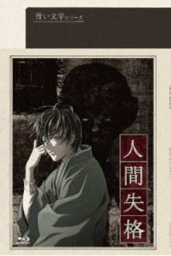 [Blu-ray] 青い文学シリーズ 人間失格 第2巻