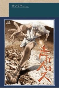 [Blu-ray] 青い文学シリーズ 走れメロス