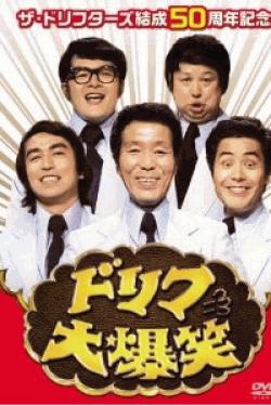 [DVD] ザ・ドリフターズ結成50周年記念 ドリフ大爆笑 DVD-BOX